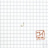 Крючок Koi Special Feeder № 16, NBR (10 шт.) KH4401-16NBR