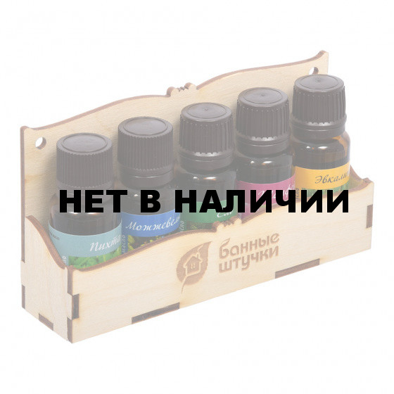 Набор эфирных масел Банные Штучки Легкое дыхание 5х15 мл 33400