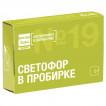 Набор для опытов Простая Наука Эксперимент в коробочке Светофор в пробирке exbox-0319