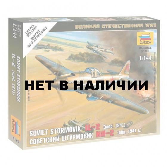 Сборная модель Звезда Штурмовой советский самолет Ил-2 образца 1941 (1:144) 6125