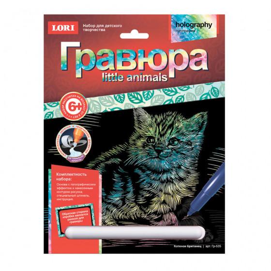 Гравюра с эффектом голографии Lori Little Animals Котёнок британец Гр-535