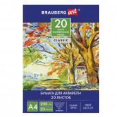 Папка для акварели А4 Brauberg Art Classic Летний день 20 листов, 200 г/м2, мелкое зерно 111073