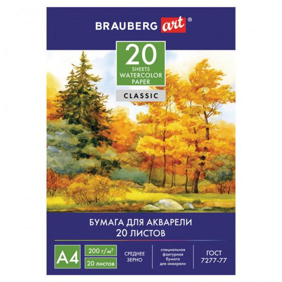 Папка для акварели А4 Brauberg Art Classic Осенний лес 20 листов, 200 г/м2, мелкое зерно 125226