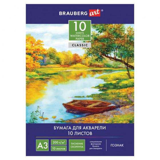 Папка для акварели А3 Brauberg Art Classic 10 листов, 200 г/м2, тиснение Скорлупа 125221
