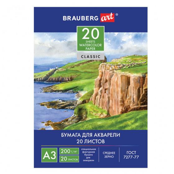 Папка для акварели А3 Brauberg Art Classic Берег 20 листов, 200 г/м2, мелкое зарно 111067