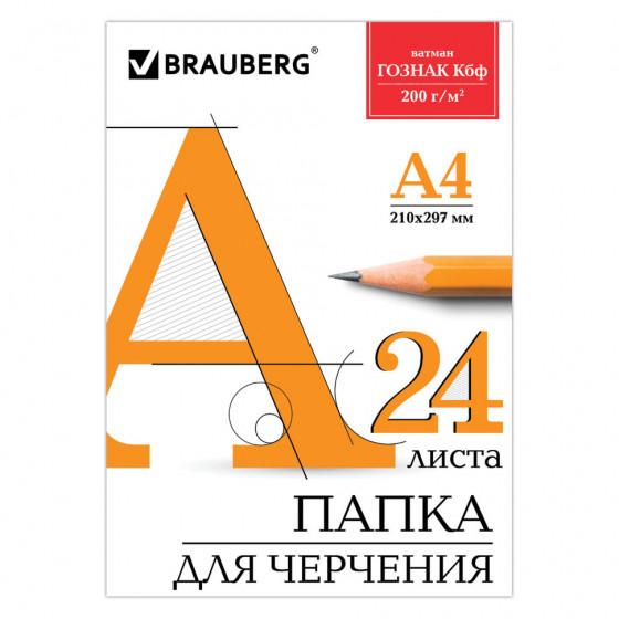 Папка для черчения А4 Brauberg 24 листа, 200 г/м2 129255