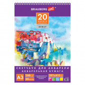 Скетчбук для акварели 297х410 см Brauberg Art Debut 20 листов, 200 г/м2 110990