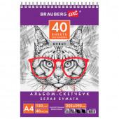 Скетчбук 205х290 мм Brauberg Art Debut 40 листов, 120 г/м2 110984