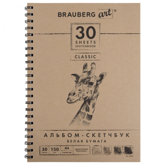 Скетчбук 210х297 мм Brauberg Art Classic 30 листов, 150 г/м2 128949