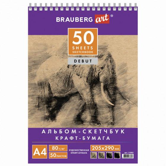 Скетчбук 205х290 мм Brauberg Art Debut 50 листов, 80 г/м2, крафт бумага 110982