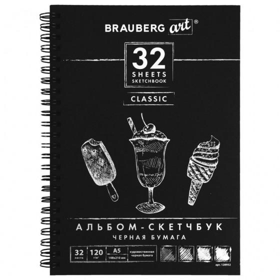 Скетчбук 148х210 мм Brauberg Art Classic 32 листа, 120 г/м2, черная бумага 128952