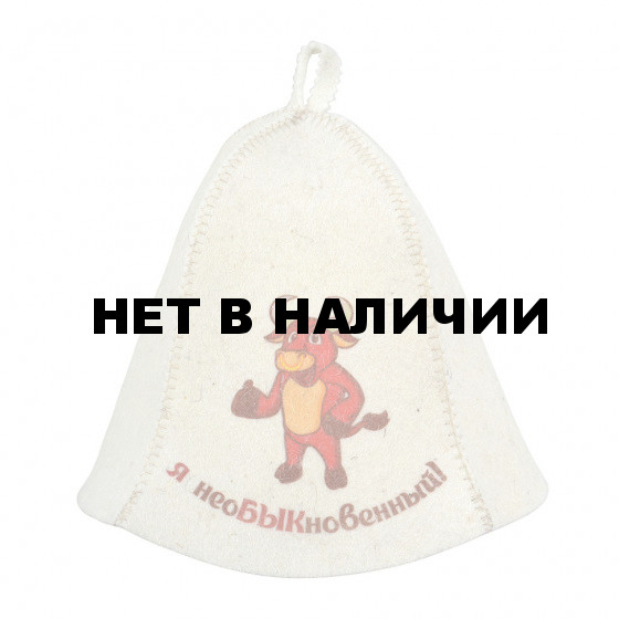 Шапка для бани Нot Pot Я необыкновенный (войлок) 41316