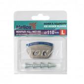 Ножи для ледобура Helios 110L полукруглые, мокрый лед, левое вращение NLH-110L.ML