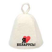 Шапка для бани и сауны Банные Штучки Я люблю Беларусь (войлок) 41174