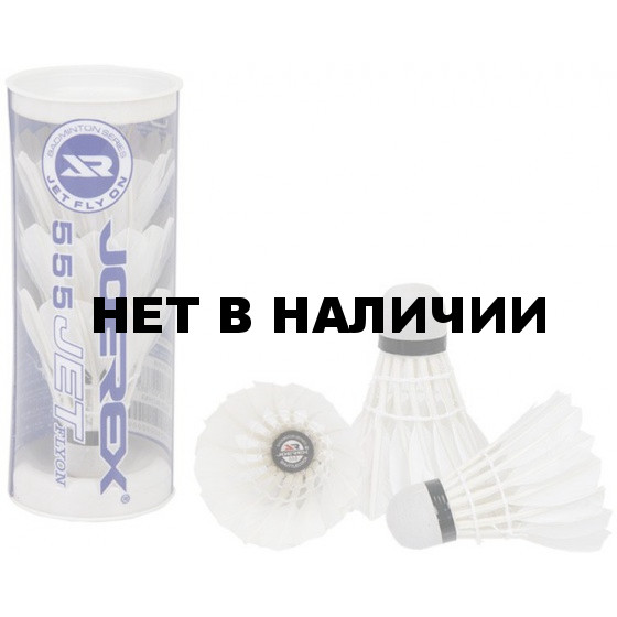 Воланы для бадминтона Joerex 555