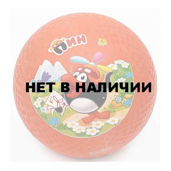 Мяч для плейграунда Смешарики SMPG 103 ПИН размер 8,5