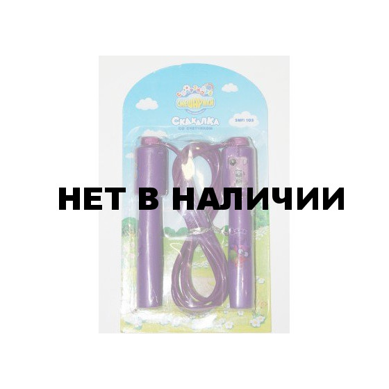 Скакалка Смешарики со счетчиком оборотов Ёжик SMFI 103