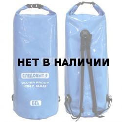 Герморюкзак Следопыт Dry Bag 60 л (PF-DB-60)
