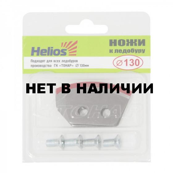 Ножи для ледобура HELIOS HS-130 (полукруглые)