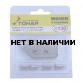 Ножи для ледобура Тонар ЛР-130 правое вращение