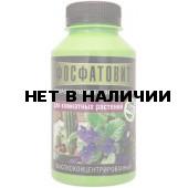 Биоудобрение Фосфатовит для комнатных растений Ф10470