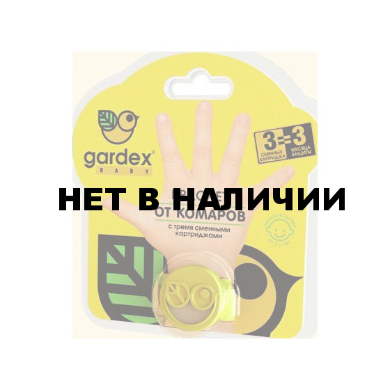 Браслет Gardex Baby от клещей и комаров со сменным катриджем (0147)