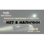 Фонарь Fenix LD15