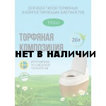 Смесь для компостирующих биотуалетов (торфяная композиция) 20л
