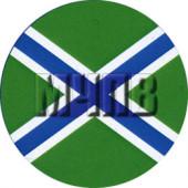 Наклейка 54н МЧПВ сувенирная