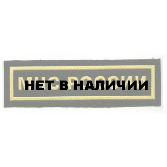 Нашивка на грудь МЧС России пластик