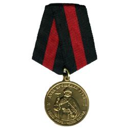 Медаль День крещения Руси одна вера - один народ Св. Владимир