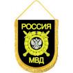 Вымпел ВБ-15 Россия МВД МОБ вышивка