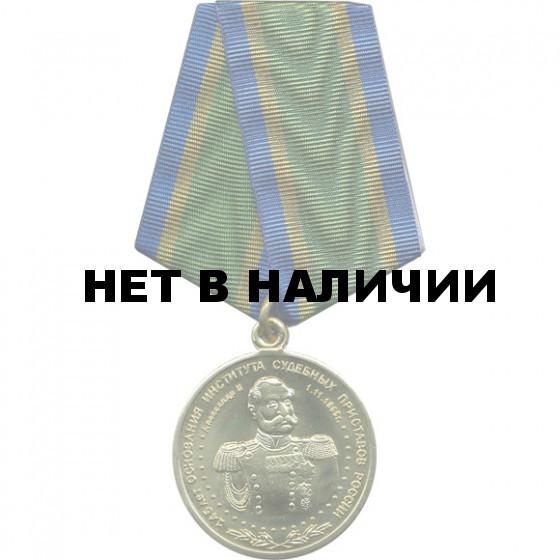 Медаль 145 лет основания Института судебных приставов металл