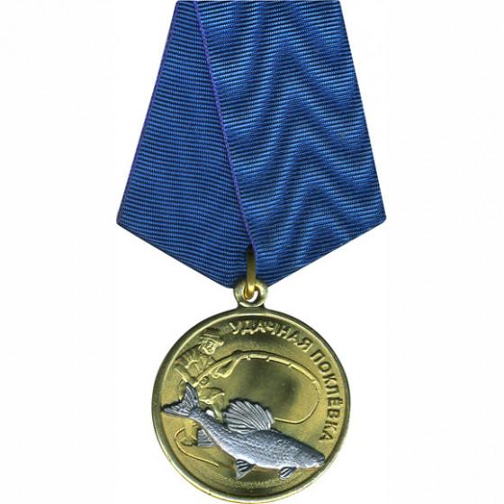 Медаль Удачная поклевка Хариус металл
