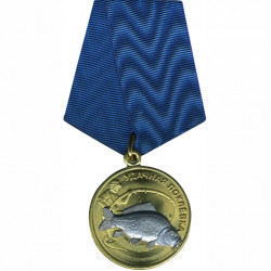 Медаль Удачная поклевка Карп металл