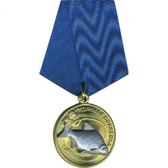 Медаль Удачная поклевка Лещ металл