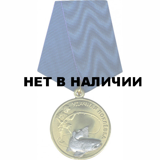 Медаль Удачная поклевка Семга металл
