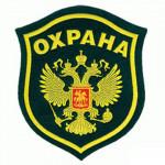 Нашивка на рукав Охрана герб вышивка люрекс