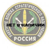 Нашивка на рукав Россия РВСН пластик