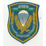 Нашивка на рукав ВДВ Сила Мужество Отвага вышивка люрекс