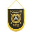 Вымпел ВБ-5 Россия МВД ДПС вышивка