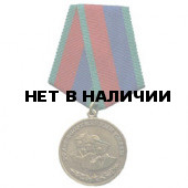 Медаль 90 лет Вооруженным Силам металл