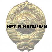 Миниатюрный знак Герб СССР металл