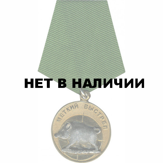 Медаль Меткий выстрел - Кабан металл