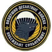 Нашивка на рукав Воздушно-десантные войска. Побеждают сильнейшие