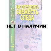 Книга Как определить свежесть следа
