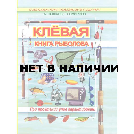 Книга Клевая книга рыболова