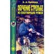 Книга Обучение стрельбе из охотничьих ружей