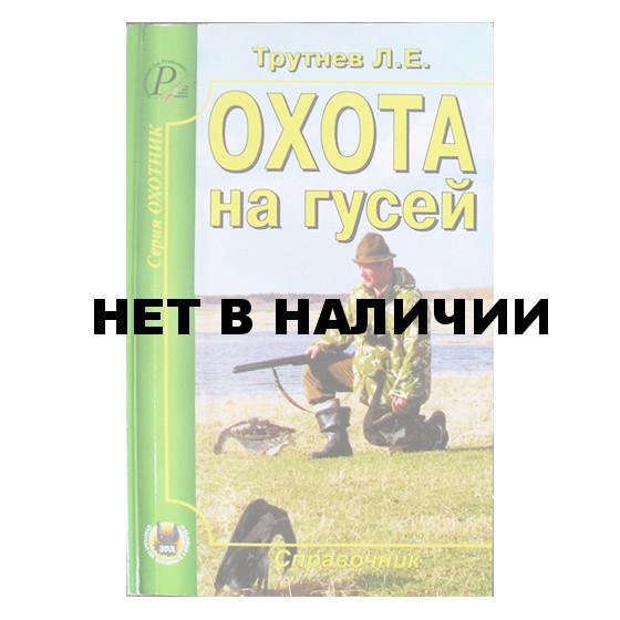 Книга Охота на гусей. Справочник