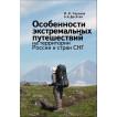 Книга Особенности экстремальных путешествий на территории России и стран СНГ